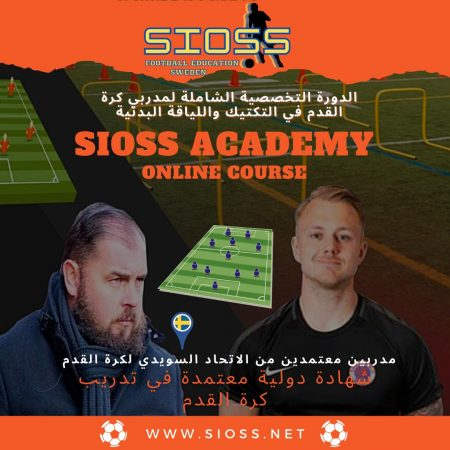 الدورة التخصصية الشاملة لمدربي كرة القدم في التكتيك واللياقة البدنية.